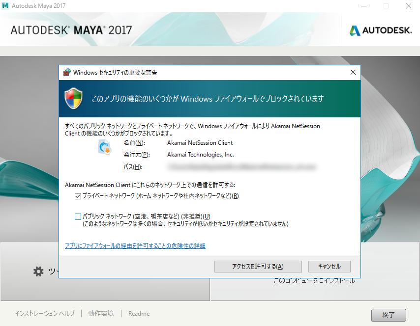 akamai netsession maya