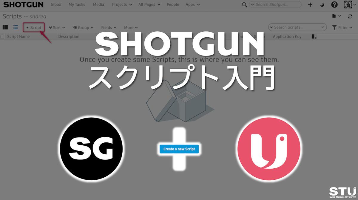 新コラムスタート「Shotgunスクリプト入門」