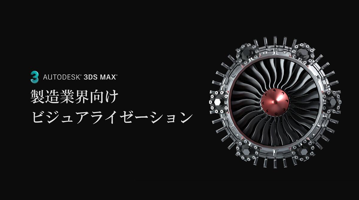 新コラムスタート「製造業界向けビジュアライゼーション~3ds Maxで設計データをリアルに魅せよう~」