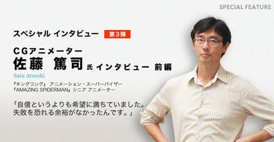 Autodesk×Digicon6 コラボ企画 Top Creator's Eye ~CG業界のフロンティア達の視点~ 佐藤 篤司 氏 インタビュー