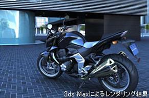 <span>株式会社ケイテック 3ds Maxの活用で拡大し進化していく二輪開発のビジュアライゼーション</span>
