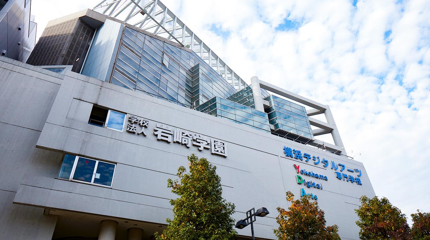 CG教育最前線:いち早くオンライン授業を確立、コロナ渦でも挑戦を続ける岩崎学園 横浜デジタルアーツ専門学校