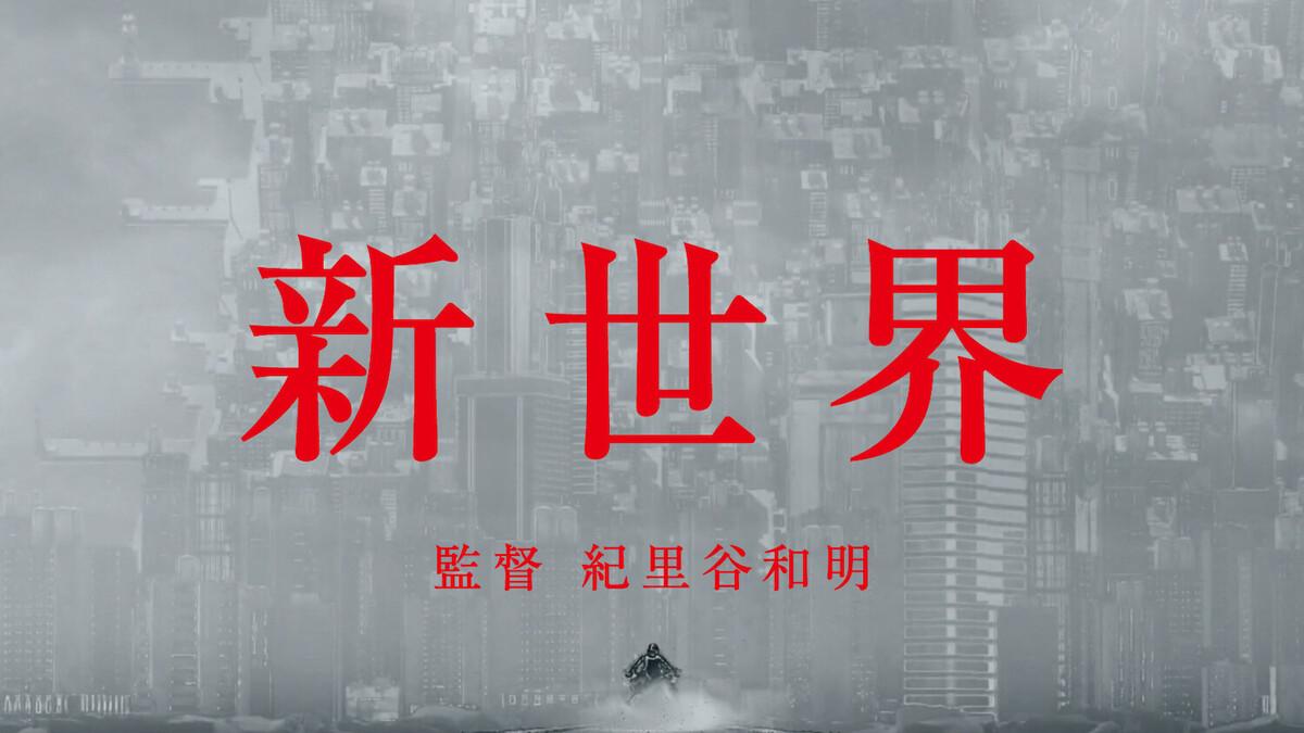 紀里谷和明氏の新プロジェクト『新世界』が映し出す、「クリエイティブの崩壊」と現代日本の姿