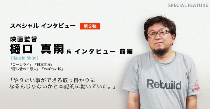 スペシャルインタビュー 映画監督 樋口 真嗣 前編