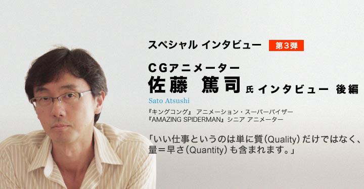 スペシャルインタビュー CGアニメーター 佐藤 篤司 氏 後編