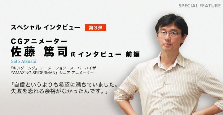 スペシャルインタビュー CGアニメーター 佐藤 篤司 氏 前編