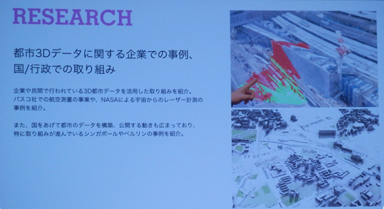 「Data + Technology + Creative + Art + City」の様子