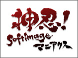押忍!Softimage マニアクス