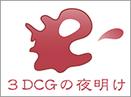 3DCG の夜明け 〜日本のフル CG アニメの未来を探る〜