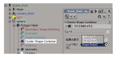 第7回:Softimage編 アニメーション、スキニング、シェイプ、カスタムパラメータの取得