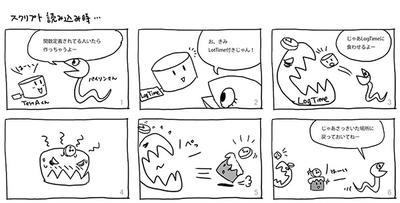 押忍!Softimage マニアクス第3回:もっと Softimage×Python Vol.1