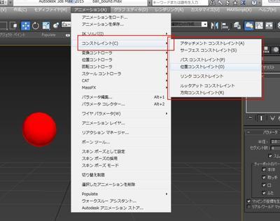 DML~CG制作 いろはにほへと~第6回:モーションツールのいろはにほへと