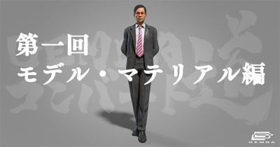 GEMBAコンバート道第1回:モデル・マテリアル編