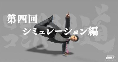 GEMBAコンバート道第4回:シミュレーション編