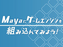第4回:Mayaとゲームエンジンのインターフェースを作ろう
