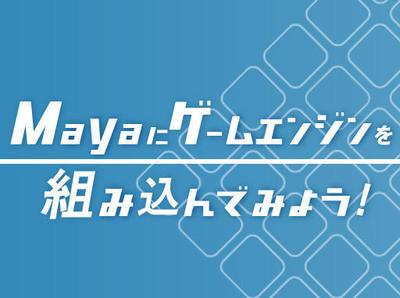 Mayaにゲームエンジンを組み込んでみよう!~効率的なアセット製作環境を目指して~第4回:Mayaとゲームエンジンのインターフェースを作ろう