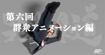 GEMBAコンバート道第6回:群衆アニメーション編