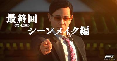 GEMBAコンバート道第7回:シーンメイク編