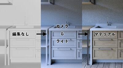 3ds Max × ビジュアライゼーション第3回:超シンプルにつくる「昼下がりのキッチン」その③ライト・カメラ・マテリアル