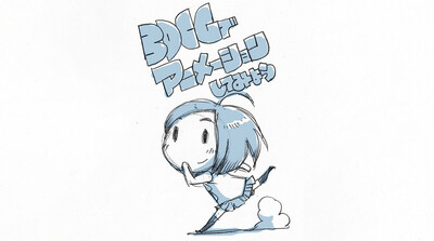 はじめての人でも怖くない!!3DCGの世界第8回:3DCGでアニメーションしてみよう