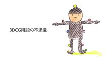 第89回:3DCG用語の不思議(アニメーション編)