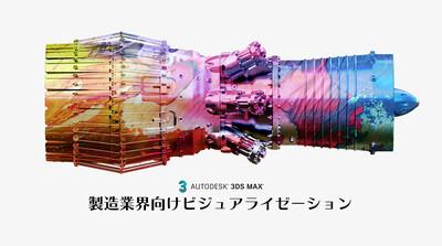 製造業界向けビジュアライゼーション~3ds Maxで設計データをリアルに魅せよう~第2回:マテリアル設定編