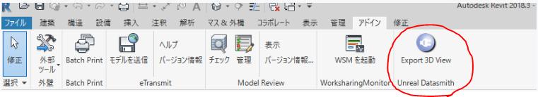 「アドイン」メニューに追加されたExport 3D View アイコン