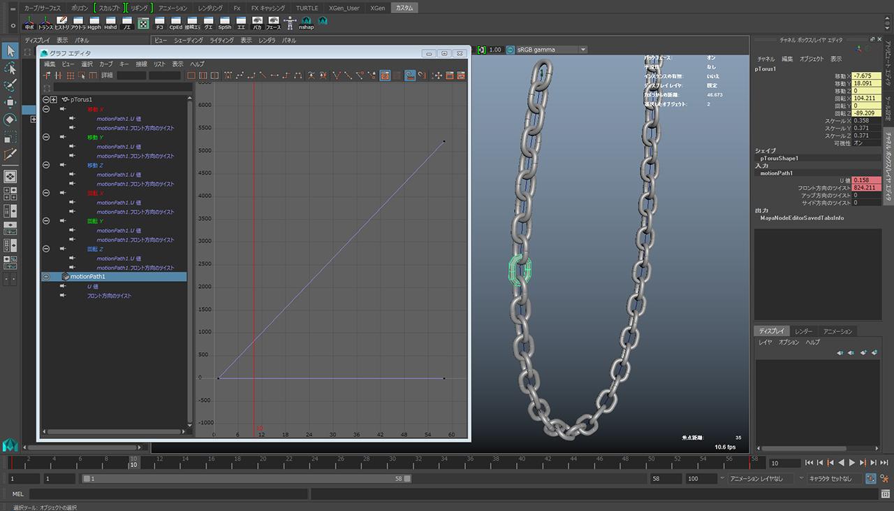ツイストを利用して作成した鎖の3DCGモデル