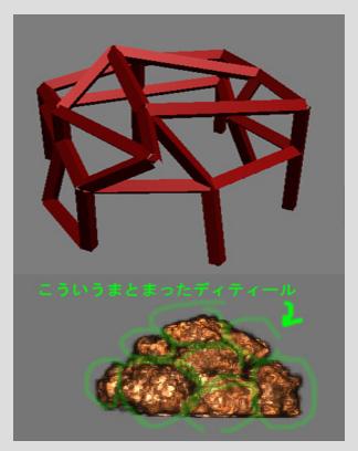格子状のオブジェクトをコリジョンモデルとして配置してまとまったディテールを作る