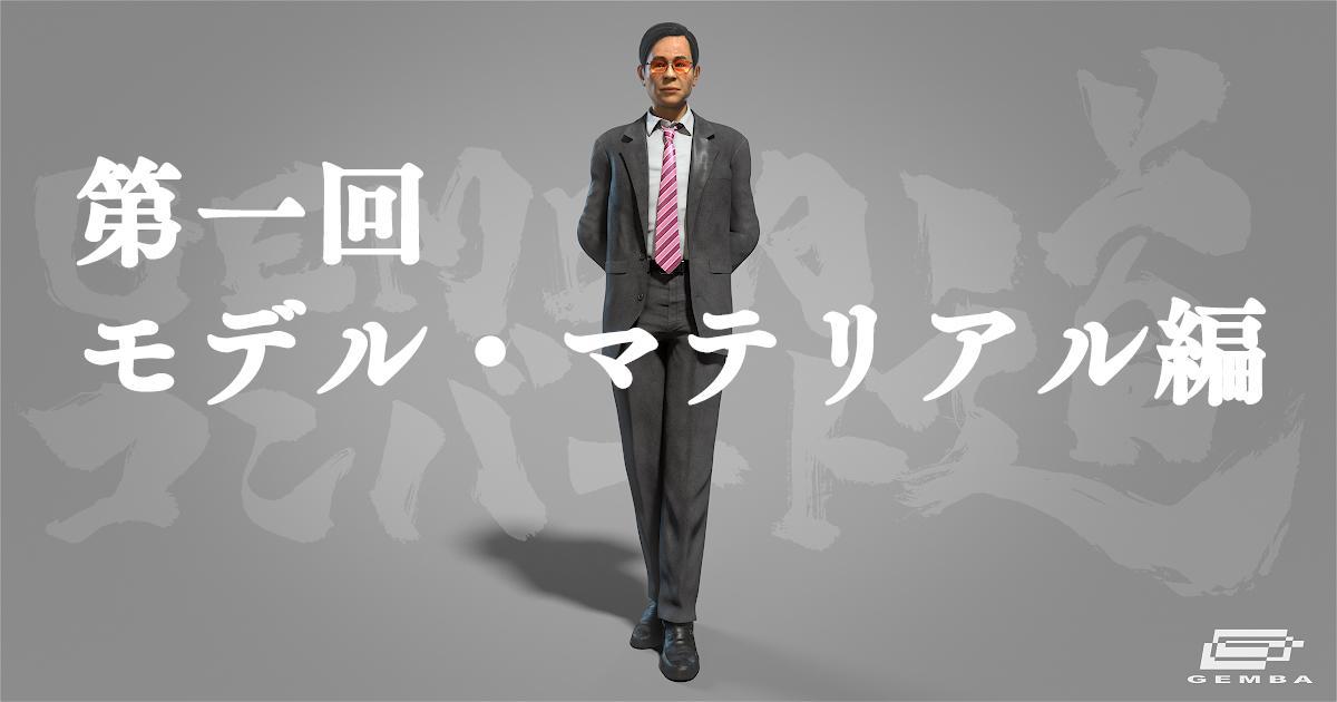 第一回モデル・マテリアル編