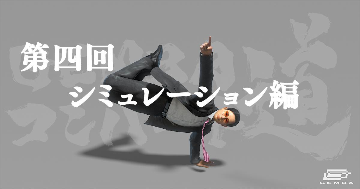 第4回:シミュレーション編