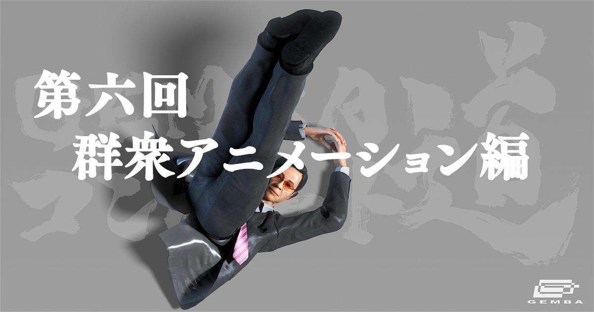 第6回 群衆アニメーション編
