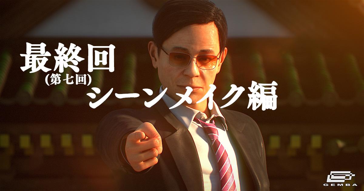 最終回 第7回:シーンメイク編
