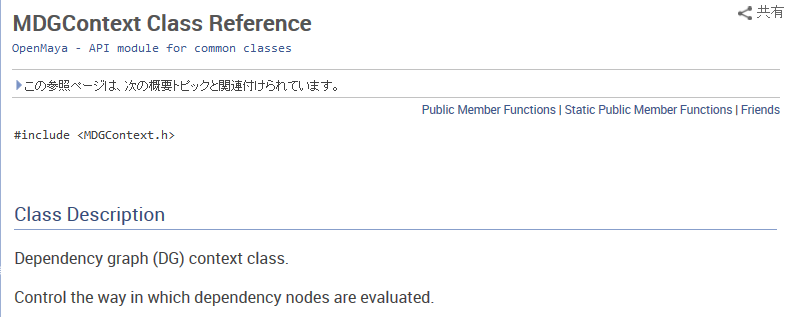 MDGContext Class Reference