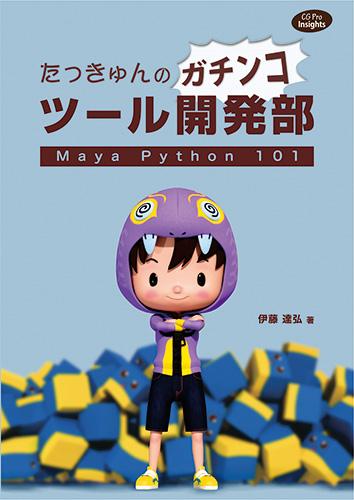 たっきゅんのガチンコツール開発部 Maya Python 101