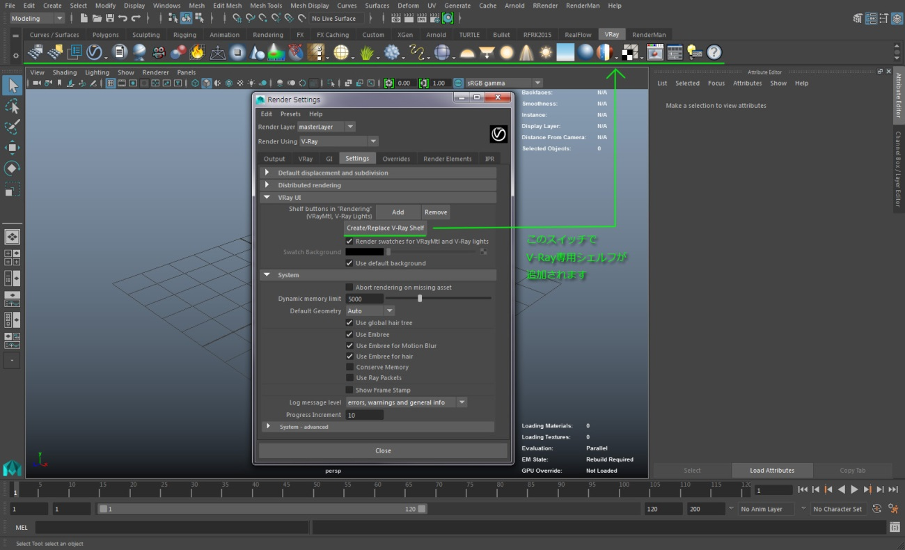 Create/Replace V-Ray Shelf スイッチでV-Ray専用シェルフが追加される