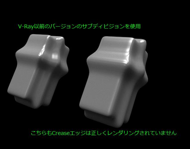 V-Ray以前のバージョンのサブディビジョン