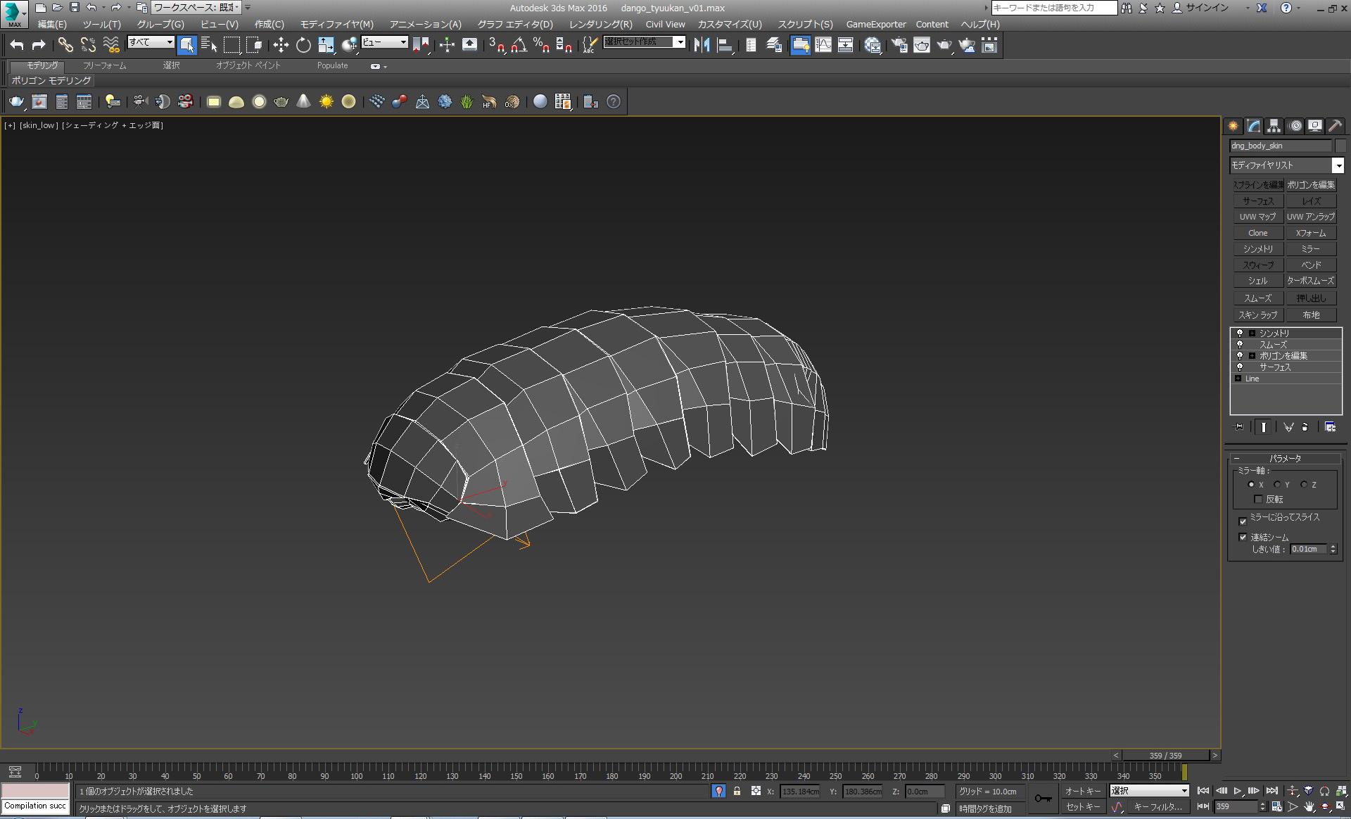 ラストカットのダンゴムシのモデリング