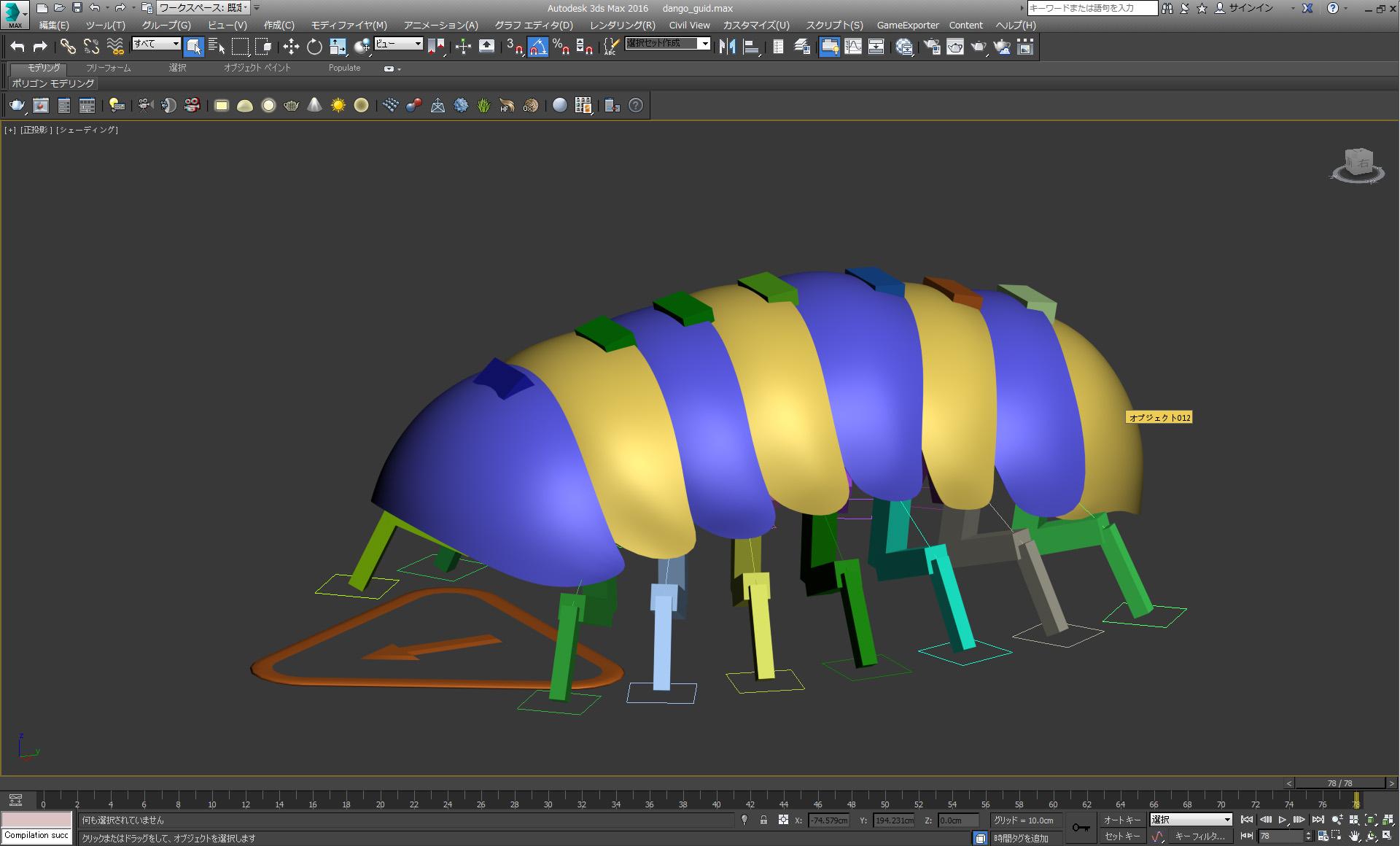 ダンゴムシのモデリング