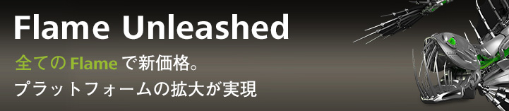 Flame Unleashed 全ての Flame で新価格。プラットフォームの拡大が実現