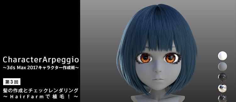 CharacterArpeggio~3ds Max 2017 キャラクター作成術~