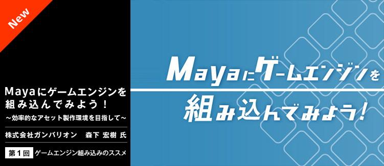 Mayaにゲームエンジンを組み込んでみよう!~効率的なアセット製作環境を目指して~