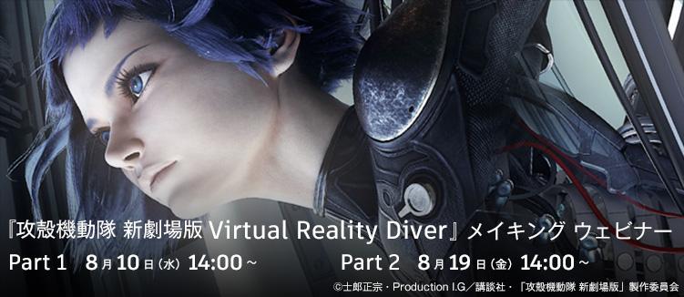 『攻殻機動隊 新劇場版 Virtual Reality Diver』メイキング
