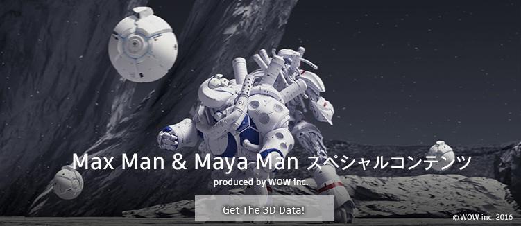 Max Man & Maya Man スペシャル Web サイト