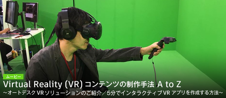 Virtual Reality (VR) コンテンツの制作手法 A to Z
