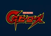 CGヒーローズ 3ds Max 画龍点睛 トータルワーク
