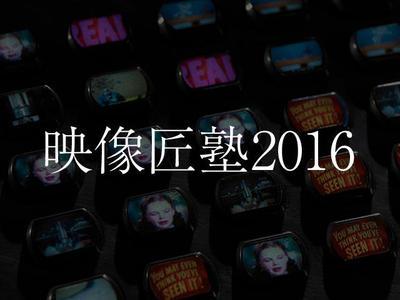 映像匠塾2016 STEP2