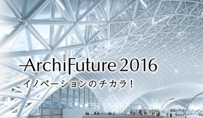 ArchiFuture 2016
