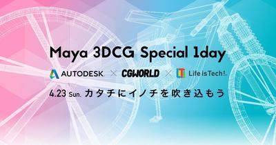 Maya 3DCG Special 1day