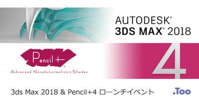 3ds Max 2018 & Pencil+4 ローンチイベント